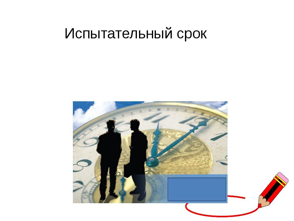 Продолжительность испытательного срока установлена статьей 27 кзот