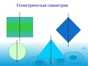 Геометрическая симметрия