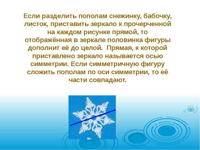 Если разделить пополам снежинку, бабочку, листок, приставить зеркало к прочер...