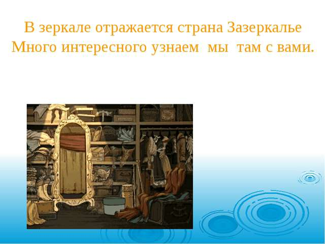 В зеркале отражается страна Зазеркалье Много интересного узнаем мы там с вами.
