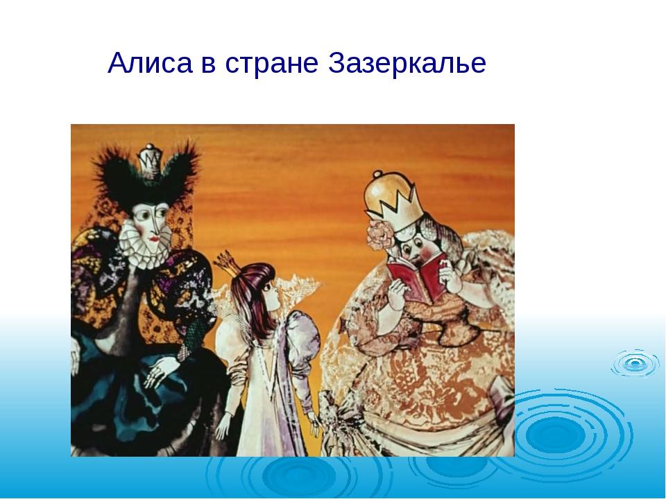 Алиса в стране Зазеркалье