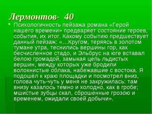 Лермонтов- 40 Психологичность пейзажа романа «Герой нашего времени» предваряе
