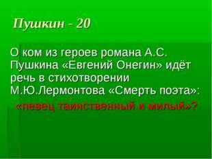 Пушкин - 20 О ком из героев романа А.С. Пушкина «Евгений Онегин» идёт речь в