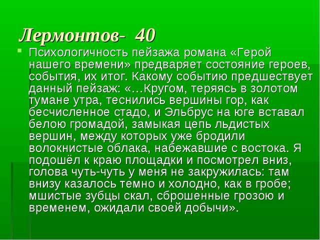 Лермонтов- 40 Психологичность пейзажа романа «Герой нашего времени» предваряе...
