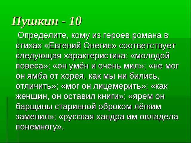 Пушкин - 10 Определите, кому из героев романа в стихах «Евгений Онегин» соотв...