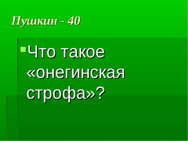 Пушкин - 40 Что такое «онегинская строфа»?