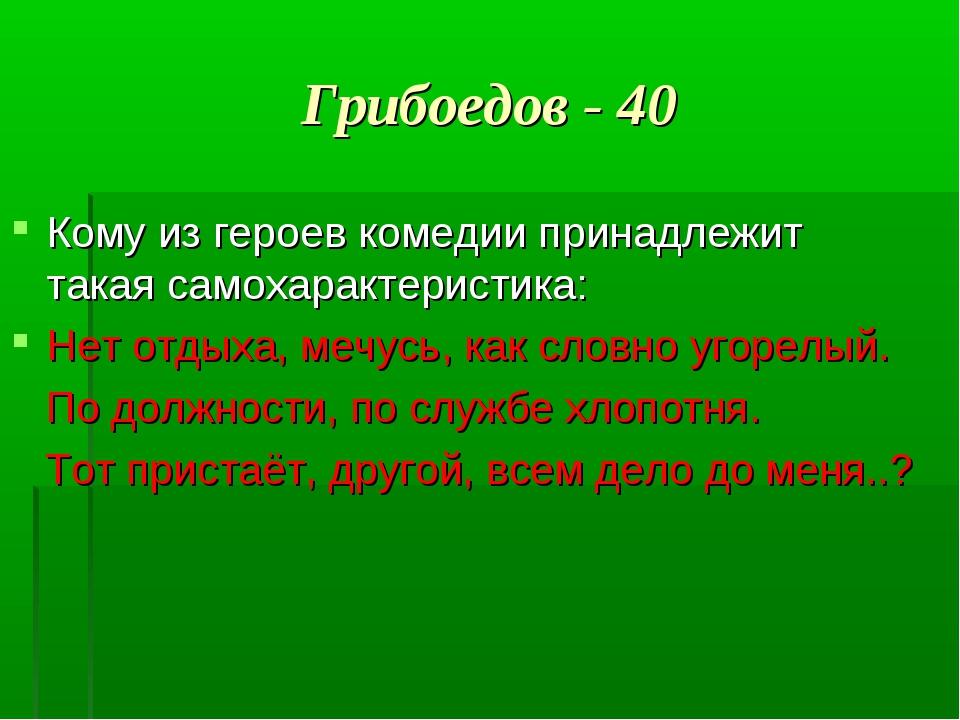 Грибоедов - 40 Кому из героев комедии принадлежит такая самохарактеристика: Н...