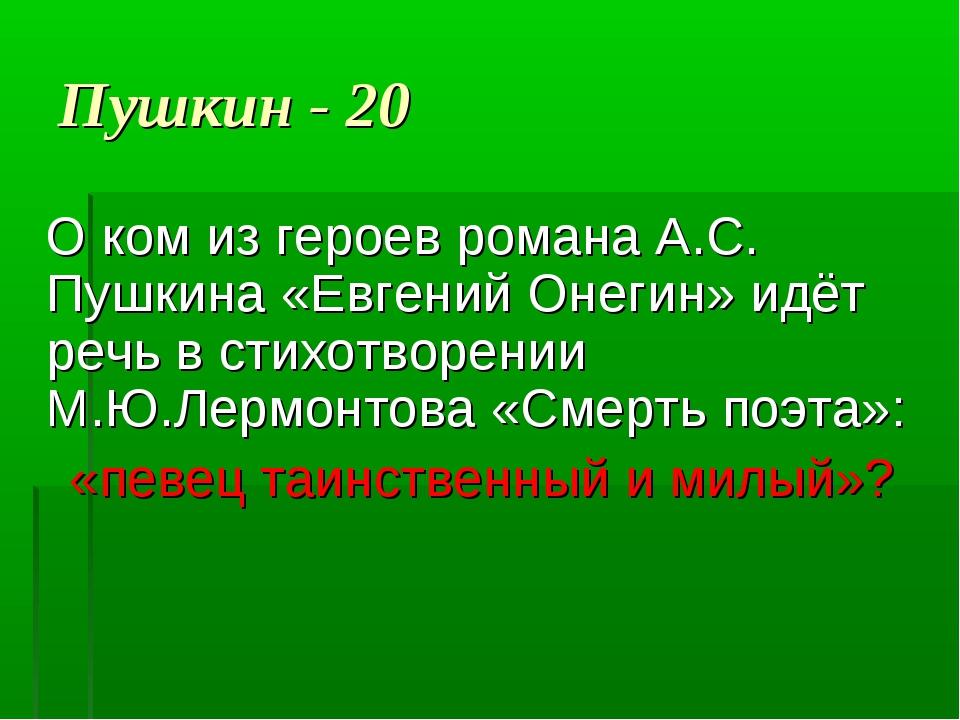 Пушкин - 20 О ком из героев романа А.С. Пушкина «Евгений Онегин» идёт речь в...