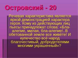 Островский - 20 Речевая характеристика является яркой демонстрацией характера
