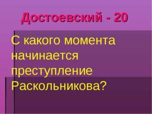Достоевский - 20 С какого момента начинается преступление Раскольникова?