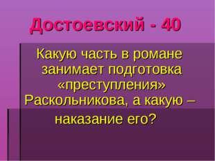 Достоевский - 40 Какую часть в романе занимает подготовка «преступления» Раск