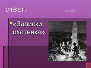 ОТВЕТ : 20 БАЛЛОВ «Записки охотника»