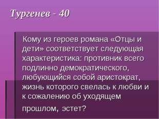 Тургенев - 40 Кому из героев романа «Отцы и дети» соответствует следующая хар