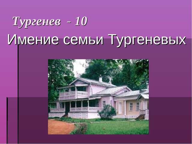Тургенев - 10 Имение семьи Тургеневых