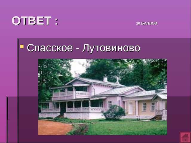 ОТВЕТ : 10 БАЛЛОВ Спасское - Лутовиново