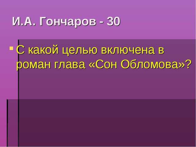И.А. Гончаров - 30 С какой целью включена в роман глава «Сон Обломова»?