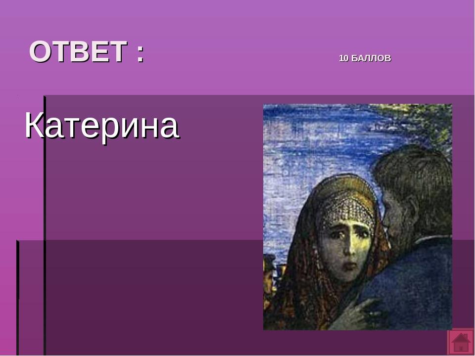 ОТВЕТ : 10 БАЛЛОВ Катерина