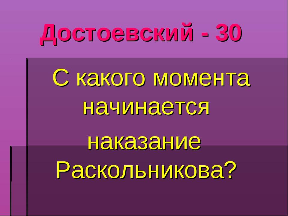 Достоевский - 30 С какого момента начинается наказание Раскольникова?