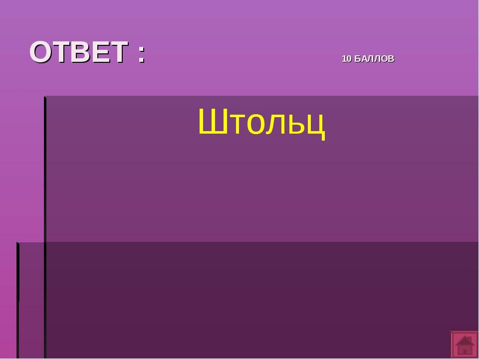 ОТВЕТ : 10 БАЛЛОВ Штольц