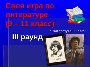 Своя игра по литературе (9 – 11 класс) III раунд Литература 20 века