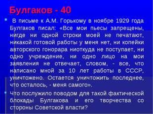 Булгаков - 40 В письме к А.М. Горькому в ноябре 1929 года Булгаков писал: «Вс