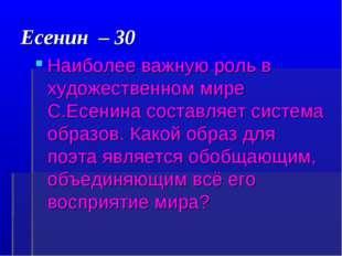 Есенин – 30 Наиболее важную роль в художественном мире С.Есенина составляет с
