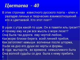 Цветаева - 40 В этих строчках известного русского поэта – ключ к разгадке лич