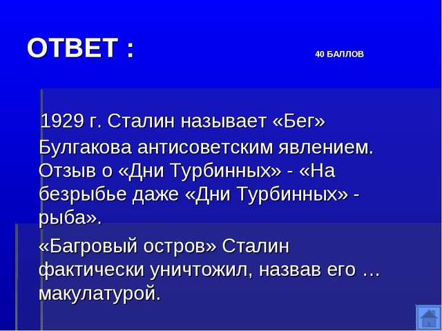 ОТВЕТ : 40 БАЛЛОВ 1929 г. Сталин называет «Бег» Булгакова антисоветским явлен...