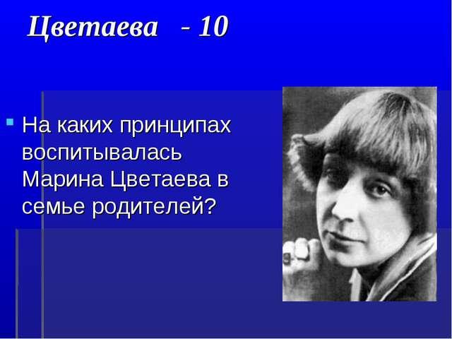 Цветаева - 10 На каких принципах воспитывалась Марина Цветаева в семье родите...