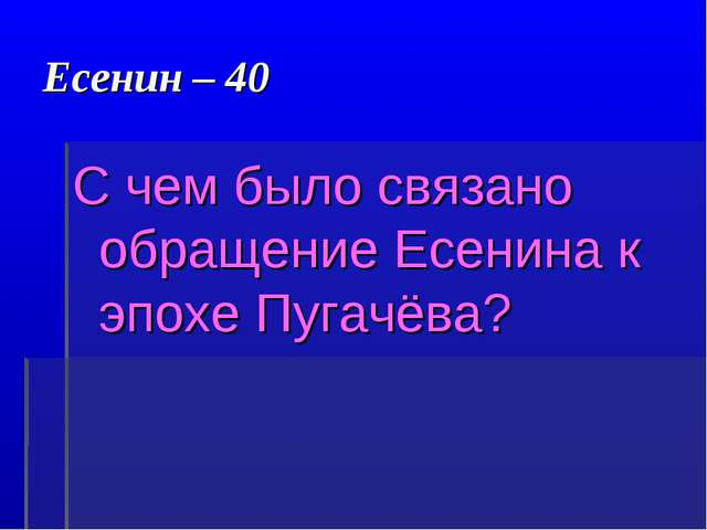 Есенин – 40 С чем было связано обращение Есенина к эпохе Пугачёва?
