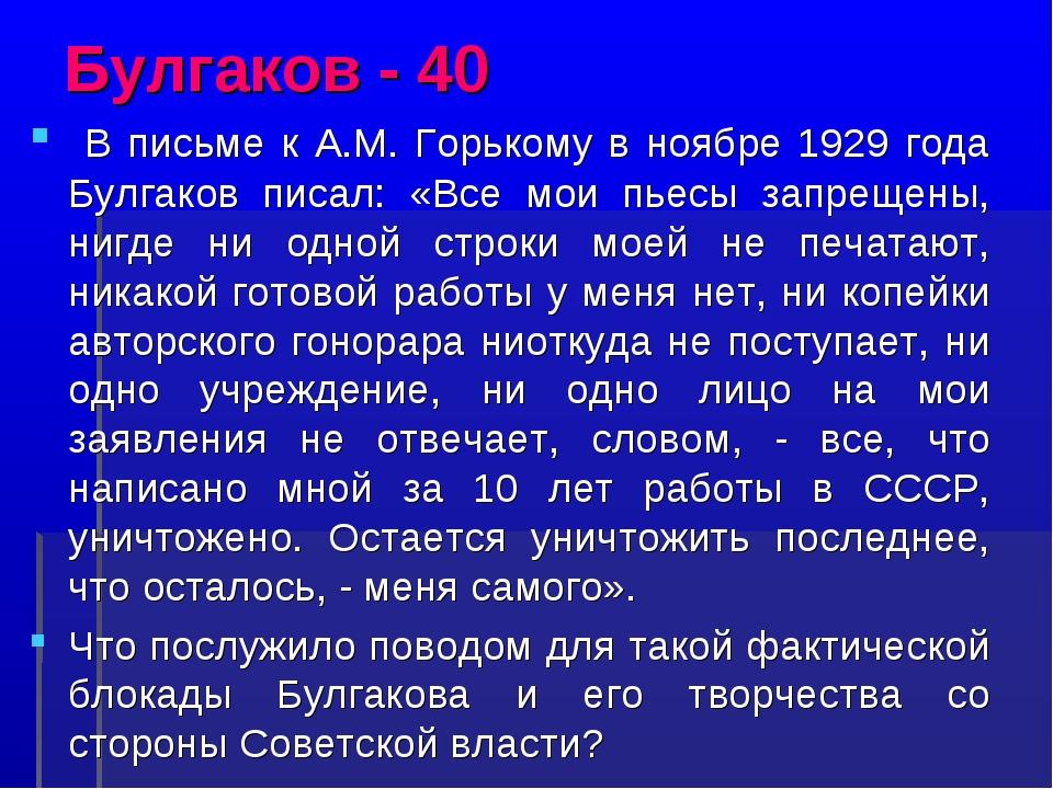 Булгаков - 40 В письме к А.М. Горькому в ноябре 1929 года Булгаков писал: «Вс...