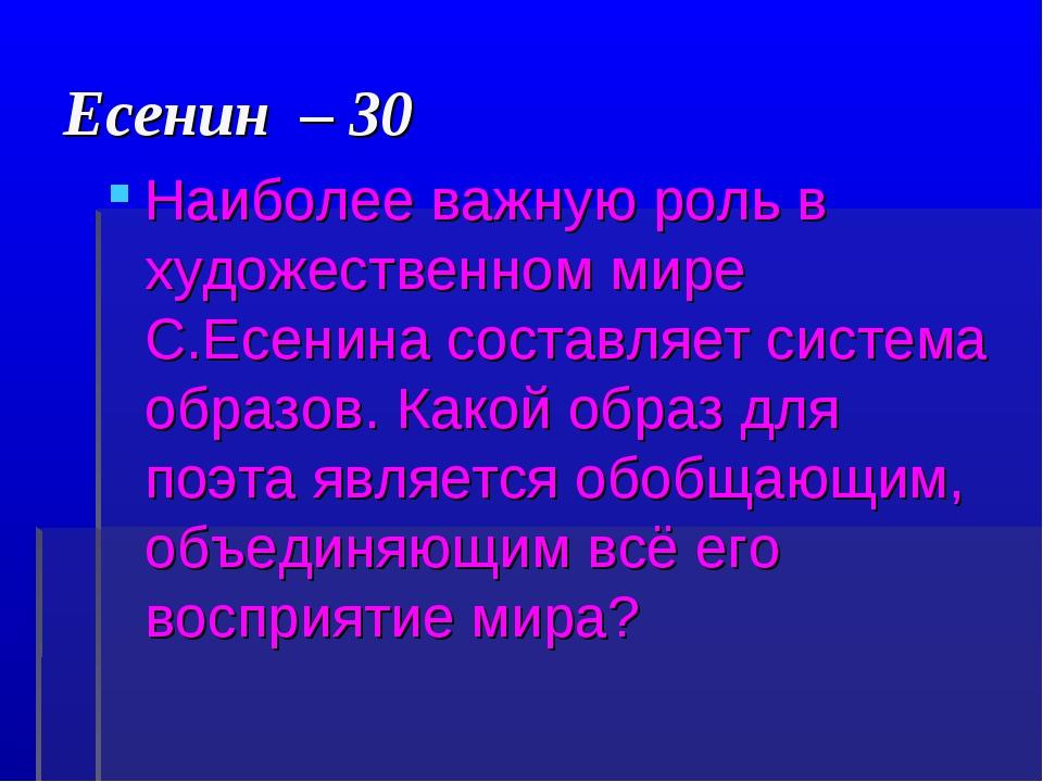 Есенин – 30 Наиболее важную роль в художественном мире С.Есенина составляет с...