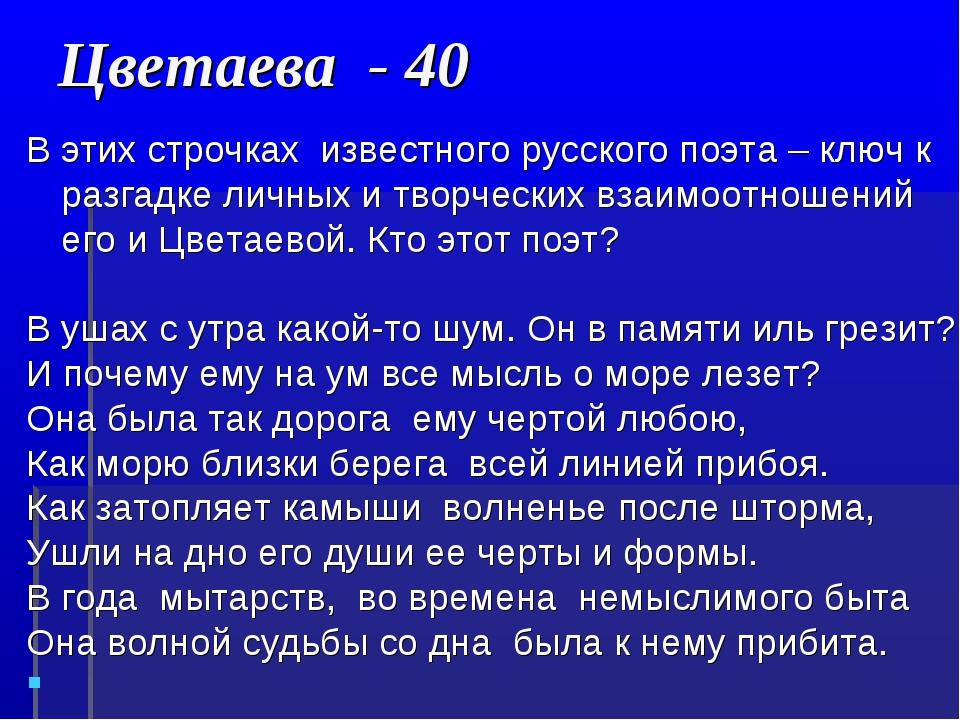 Цветаева - 40 В этих строчках известного русского поэта – ключ к разгадке лич...