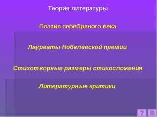 Теория литературы Поэзия серебряного века Лауреаты Нобелевской премии Стихотв
