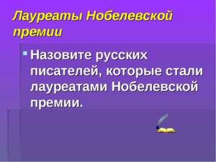 Лауреаты Нобелевской премии Назовите русских писателей, которые стали лауреат