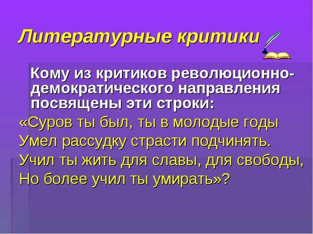 Литературные критики Кому из критиков революционно-демократического направлен...