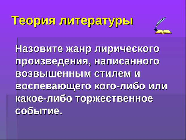 Теория литературы Назовите жанр лирического произведения, написанного возвыше...