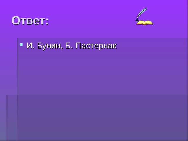 Ответ: И. Бунин, Б. Пастернак