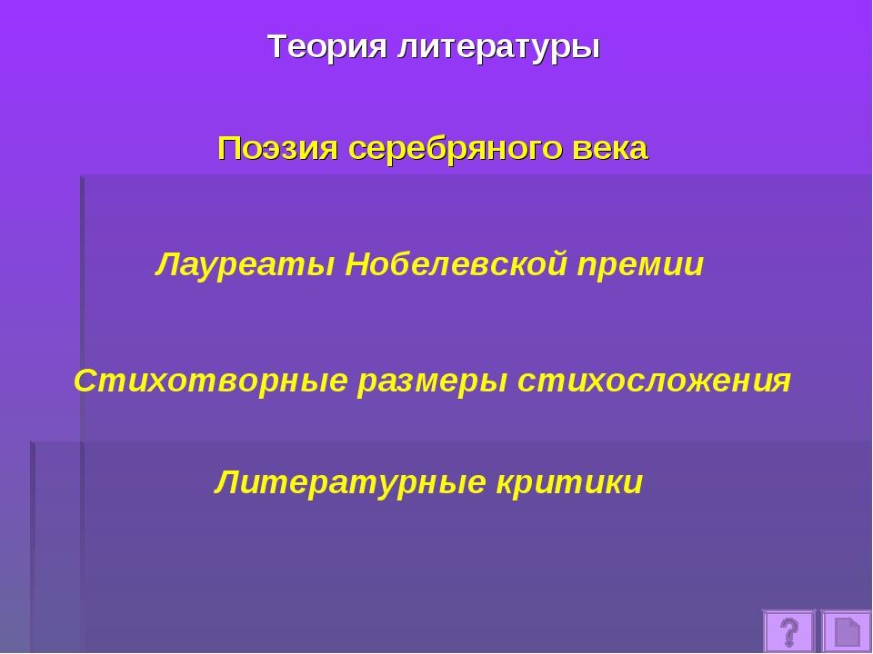 Теория литературы Поэзия серебряного века Лауреаты Нобелевской премии Стихотв...