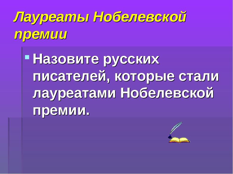 Лауреаты Нобелевской премии Назовите русских писателей, которые стали лауреат...