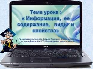 Презентацию выполнила : Бедина Анастасия Владимировна - учитель информатики К