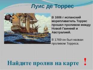 Луис де Торрес В 1606 г испанский мореплаватель Торрес прошел проливом между