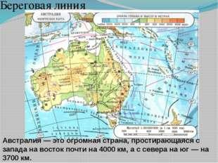 Береговая линия Австралия — это огромная страна, простирающаяся с запада на в