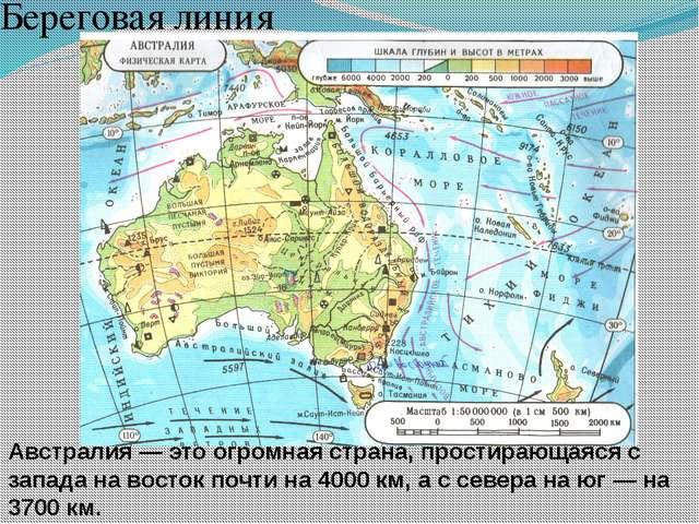 Береговая линия Австралия — это огромная страна, простирающаяся с запада на в...