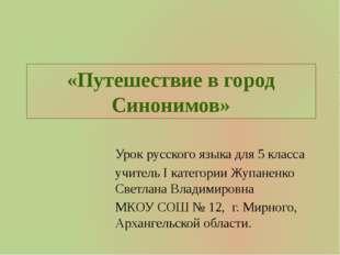 «Путешествие в город Синонимов» Урок русского языка для 5 класса учитель I ка
