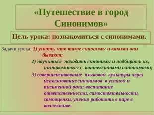 «Путешествие в город Синонимов» Цель урока: познакомиться с синонимами. Задач