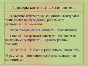 Примеры контекстных синонимов. В качестве контекстных синонимов выступают та