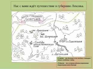 (Слобода – это большое село, посёлок, в котором живут свободные люди), (Губер
