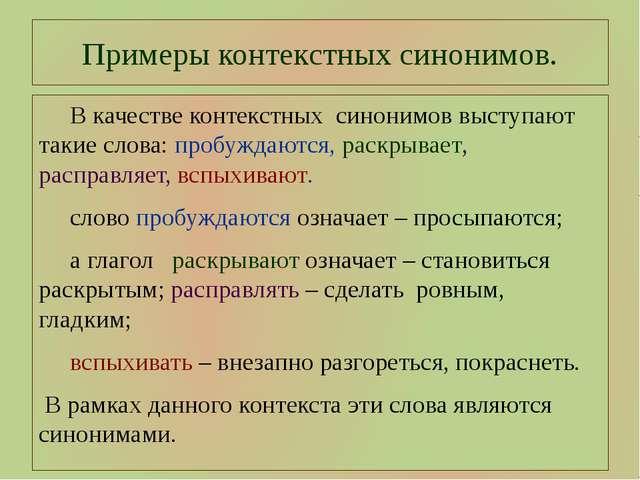 Примеры контекстных синонимов. В качестве контекстных синонимов выступают та...