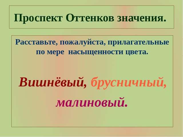 Проспект Оттенков значения. Расставьте, пожалуйста, прилагательные по мере на...